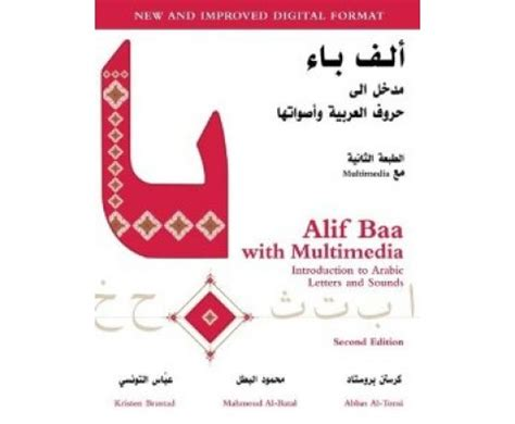 Introduction Letter In Arabic Alif Baa With Multimedia Introduction To Arabic Letters And Sounds 2nd Edition Paperback