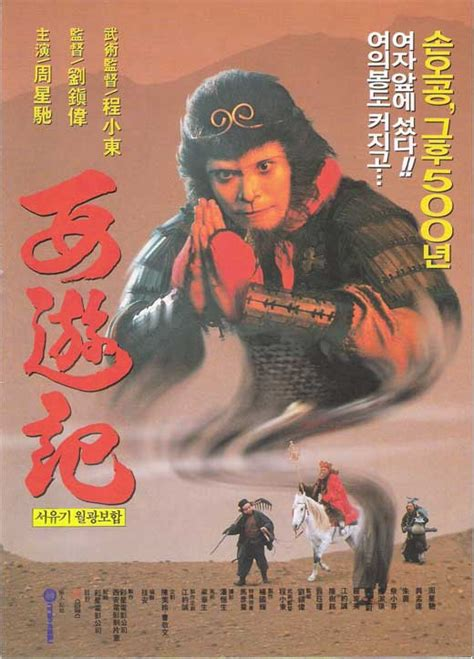 film chinese odyssey sinderella part two 1994 v video