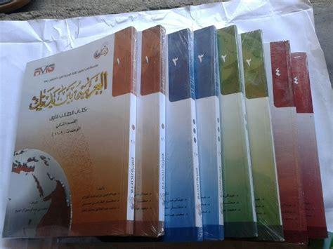 Jilid 1 2 Buku Al Arabiyah Baina Yadaik Jilid 1 Berkualitas kitab silsilah al arabiyah baina yadaik set 8 jilid