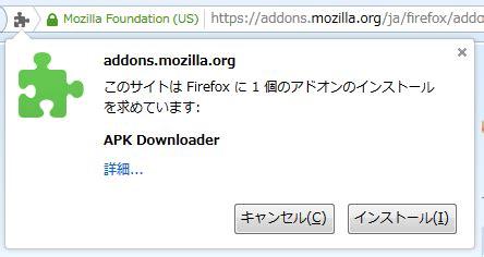 apk downloader firefox firefox playストアからapkファイルをパソコンにダウンロード ハルパス