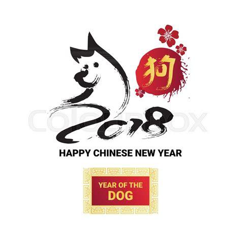 new year 2018 zodiac paint brush of new year 2018 lunar zodiac