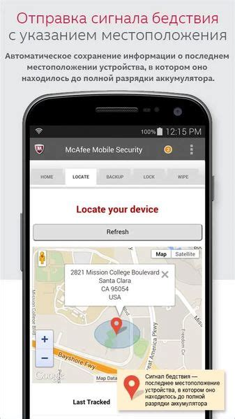 mcafee mobile security pin mcafee mobile security 4 3 1 616