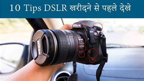 dslr  buy hindi youtube