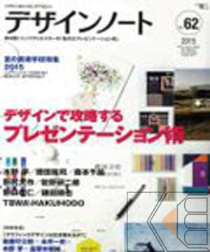 magazine layout notes design notecan t find the magazine you re looking for
