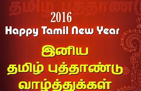 new year tamil messages new year greetings wallpapers 2016 wallpaper cave