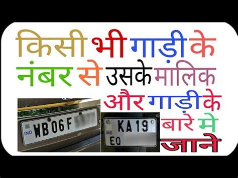 Find In India By Name How To Find Car Owner And Vehicle Name With Number Plate In India Vehicle Owner