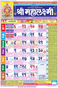 Calendar 2018 Pdf Mahalaxmi Top Marathi Calendars To Buy In Year 2017