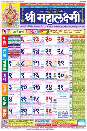 kal marathi mahalaxmi  calendar marathi calendar