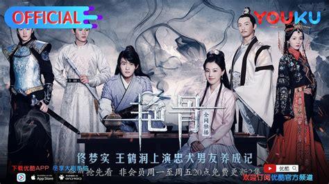 drakorindo china watch colourful bone chinese drama 2018 episode 1 eng sub