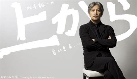 ryuichi sakamoto  concert qualcosa  molto bello il blog  angela