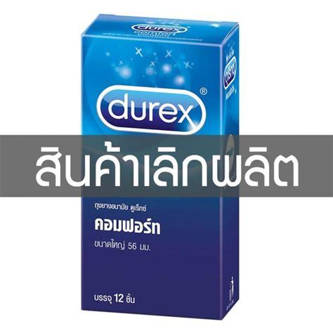 Durex Comfort 12 Pcs durex comfort ถ งยางอนาม ยด เร กซ คอมฟอร ท กล องใหญ 12