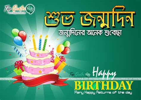 Birthday Wishes Return Quotes Bengali Birthday Wishes Wishes Greetings Pictures