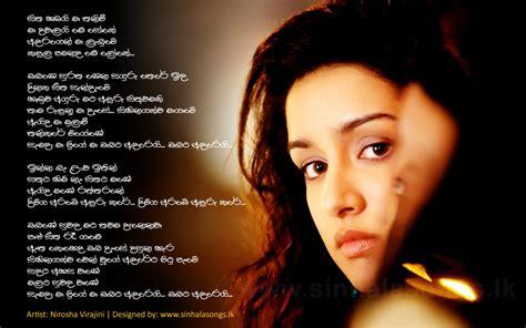 sinhala songs lyrics sitha hadai ma thaniwee lyrics nirosha virajini