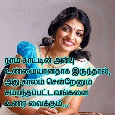 tamil whatsapp status and dp dailogue images love images tamil tamil love feelings dialogues whatsapp dp awsomelovedps com