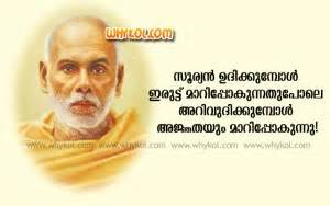 abdul kalam malayalam quote about dreams whykol great words by abdul kalam