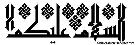 Kaligrafi Kuft kaligrafi khat kufi lapadz quot assalamu alaikum quot hitam putih