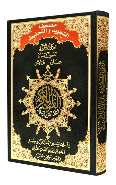 picture of quran book tajweed and memorization quran 17x24cm dar al maarifah
