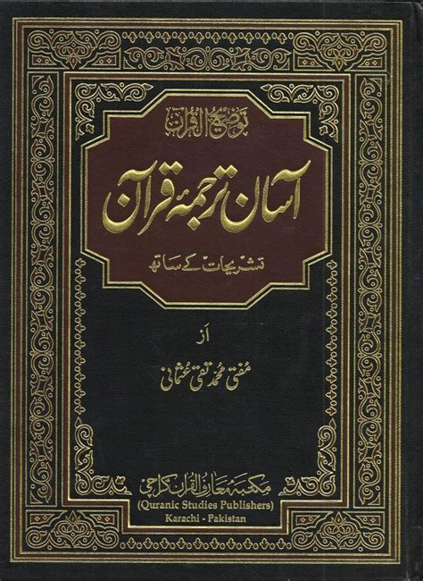 download quran aasan tarjuma quran by mufti taqi usmani آسان ترجمہ قران