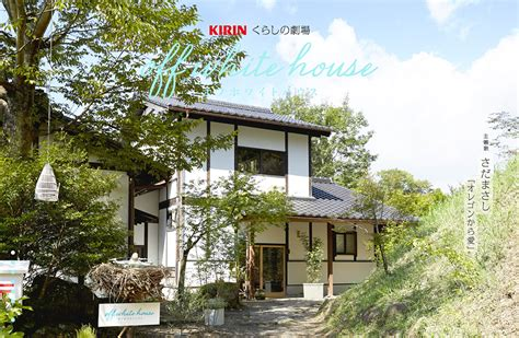 kirin house kirin house 28 images kirin promotes new by filming rural with pigeon shaped