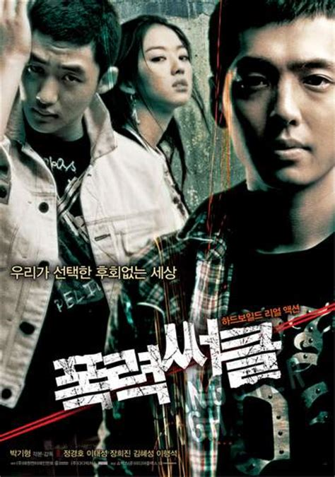 film gangster wanita korea gangster high korean movie 2006 폭력써클 hancinema