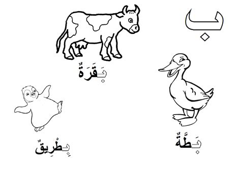 Arabic City Free Coloring Pages Arabic Coloring Pages