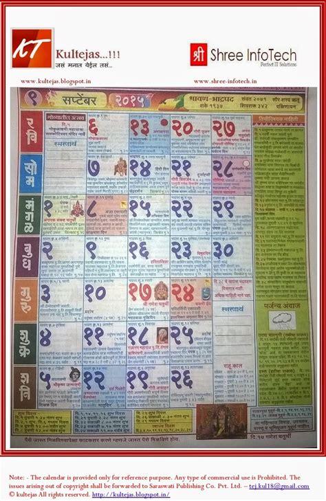 Calendar Mahalakshmi Shri Mahalakshmi Marathi Calendar 2015 Pdf Free