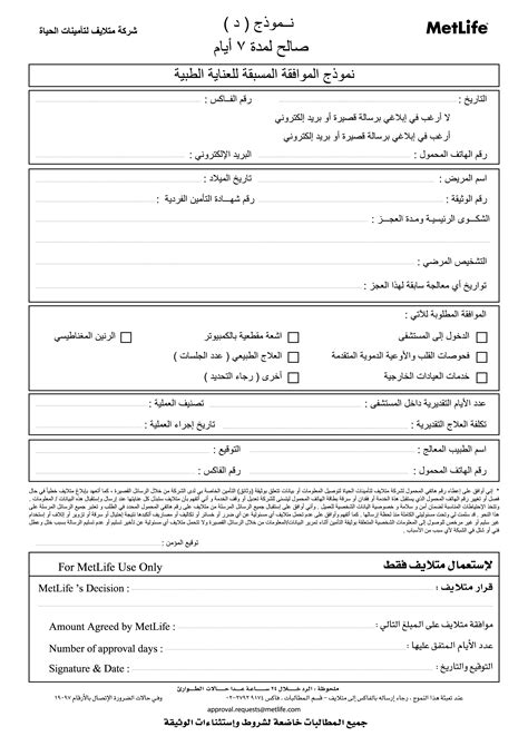 policy approval form template metlife find a form