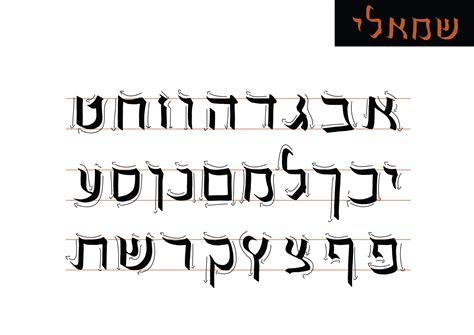 dafont hebrew dafont com calligraphy html autos post