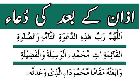 azaan k baad ki dua dua after azan in urdu dua after azan for dua for
