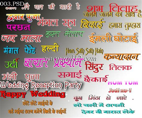 Wedding Album Quotes In Marathi by Photoshop Backgrounds Marathi Wedding Title मर ठ व व ह