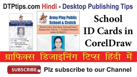 how to design identity card using coreldraw coreldraw in hindi how to create a school identity cards