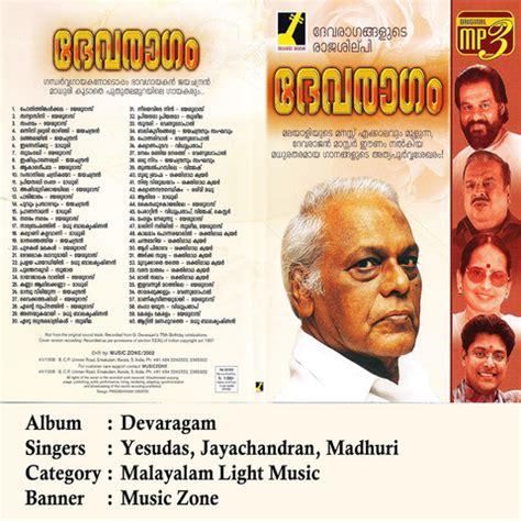 download mp3 from devaragam balikudeerangale mp3 song download devaragam malayalam