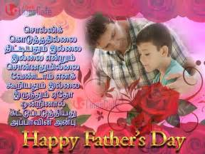 best greetings for father s day tamil tamil linescafe com