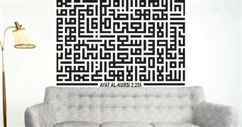 ayat ayat cinta 2 cbd ciledug ayat al kursi arabic calligraphy wall sticker a square