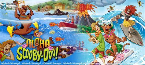 scooby doo aloha scooby doo 2005 tim maltby aloha scooby doo 2005 ස ක බ ඩ සහ ව ක ට ක ආත මය ස හල උපස රස සමඟ බය ස ක ප ස හල න