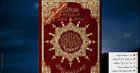Qur An Tajwid Warna Mushaf Tajwid Warna qur an flash tajwid mushaf al qur an dengan kode warna tajwid spesialis desain grafis