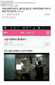 bathroom cameras illegal koreans furious after illegal hidden camera shower video