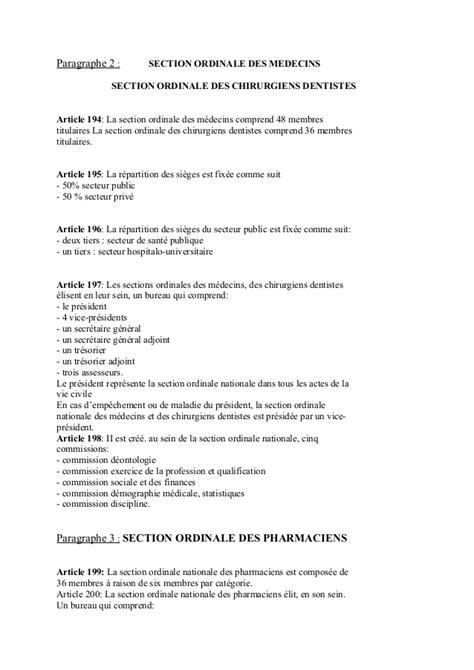 code section 195 le code de deontologie
