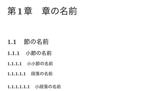 latex section number latexコマンド 本 報告書の見出し 部 章 節 part chapter section