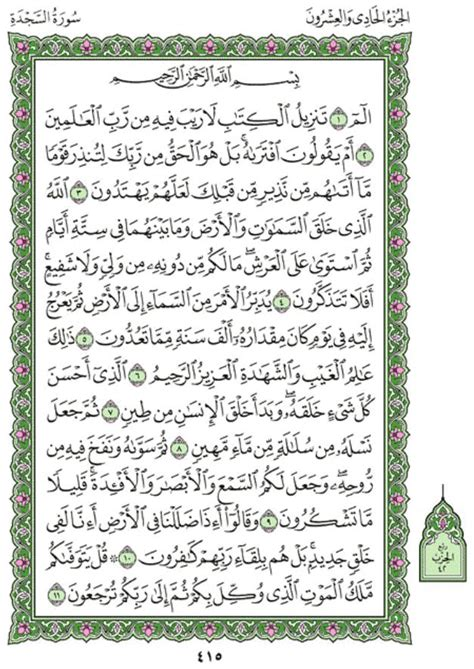 Sajadah Al Arabia K911 surah as sajdah chapter 32 from quran arabic translation iqrasense
