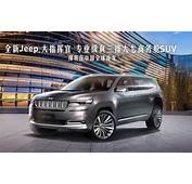 First Look At China Only Jeep Grand Commander