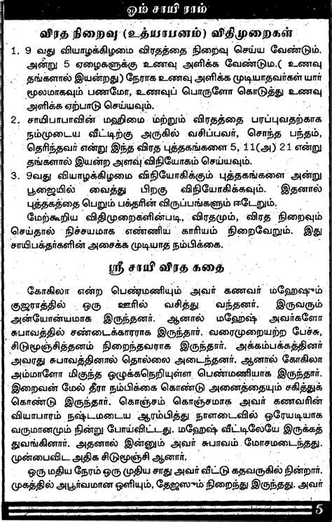Karthi's Corner.....: Sai Baba - 9 Thursdays Vratham - Tamil