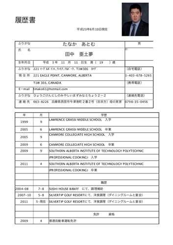Resume Format Japan japanese resume resume ideas