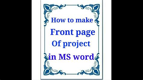 how to make front page of project in ms word in hindi