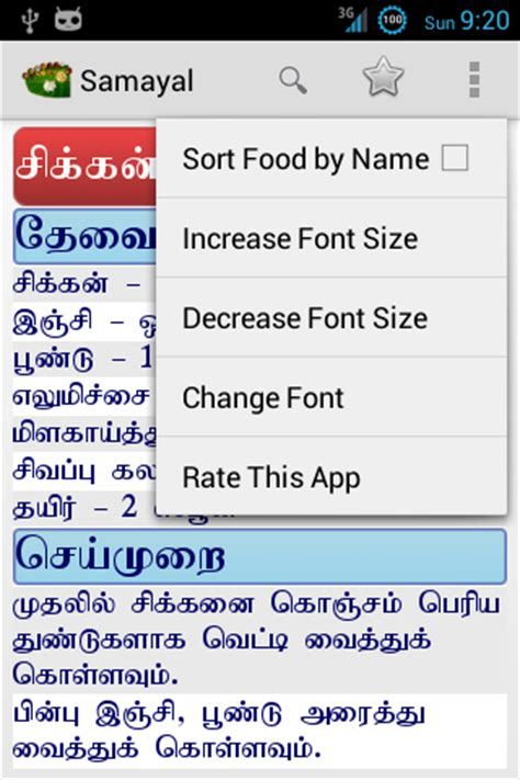 tamil samayal android apps on google play