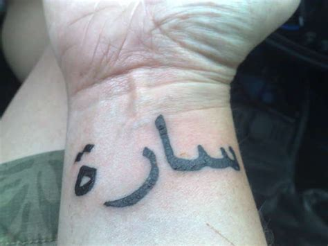 name tattoo in islam tattoos with arabic names catherine o hara in arabic and in