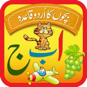 urdu alphabets coloring book books urdu qaida android apps on play