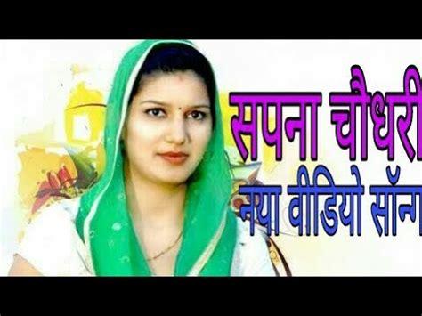 sapna choudhary new video song sapna choudhary new video song 2017 सपन च धर क नय ग न
