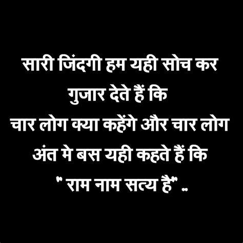 life truth hindi quote hindi quotes life