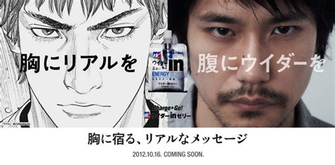Komik Real 7 Takehiko Inoue matsuken s new weider cm has collaborated with real by takehiko inoue whida